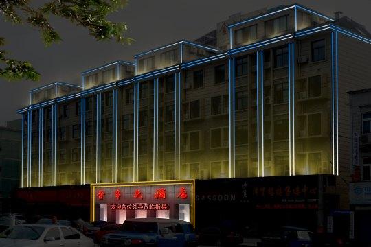 安吉金丰大酒店