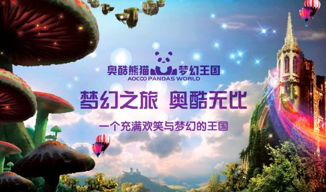 奥酷熊猫梦幻王国