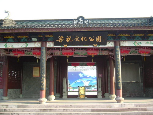 宁波梁祝文化园